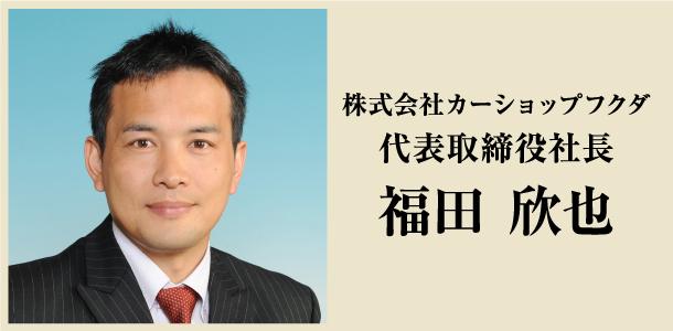 株式会社カーショップフクダ 代表取締役社長 福田 欣也